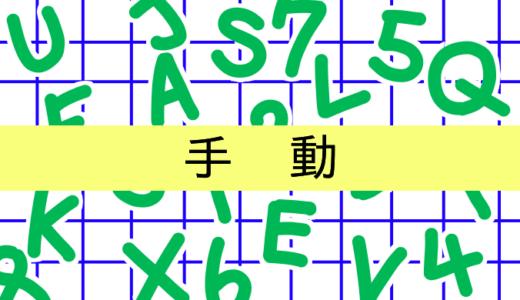 【クリスタ】シリアルナンバー・ライセンスの手動照合のやり方!