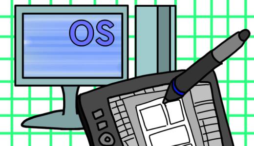 クリスタの動作環境「OS(Windows)」の意味を解説します!