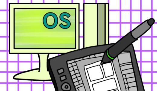 クリスタの動作環境「OS(mac OS)」の意味を解説します!