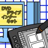 DVDドライブ・インターネット