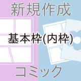 新規作成:基本枠(内枠)