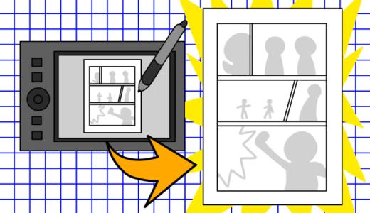クリスタで書き出し!作品を画像ファイルで保存する方法と補足説明!!