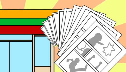 B4デジタル漫画・出力見本はコンビニで印刷できる!!‐セブンイレブン編‐