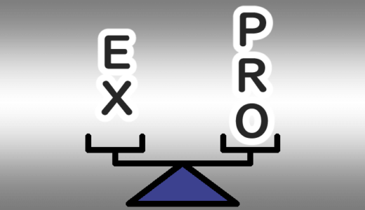 クリスタPROとEXの機能の違い全29項目を紹介します!!