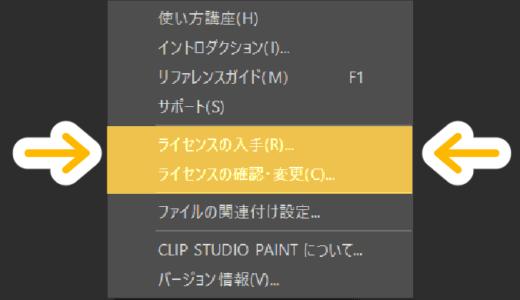 クリスタのライセンス変更・シリアルナンバー入力方法!!