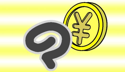 クリスタを一番安く・もっとお得に買う5つの方法!!