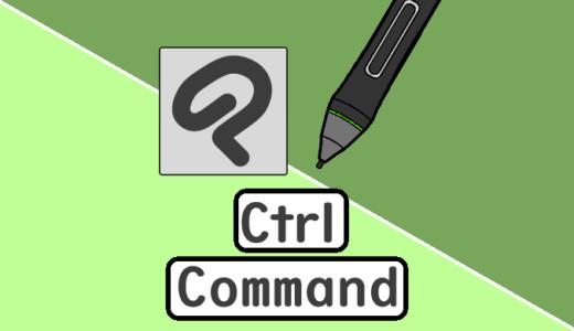 意外と知らないクリスタのCtrl(Command)キーの使い方!!