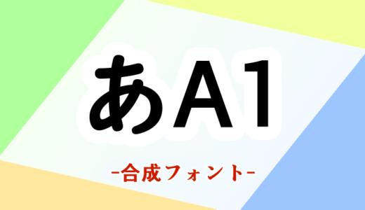 種類別フォント自動変更!クリスタの合成フォントが便利!!