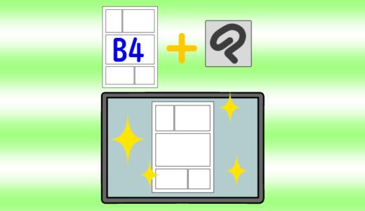 クリスタならB4アナログ漫画も家で読み込みできます!