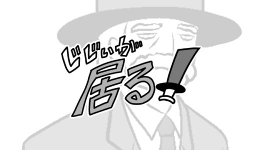 オリジナル短編漫画【じじぃが居る】(全15話)