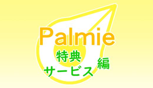 お絵描き講座パルミーに申し込む為の決め手考察!特典・サービス編