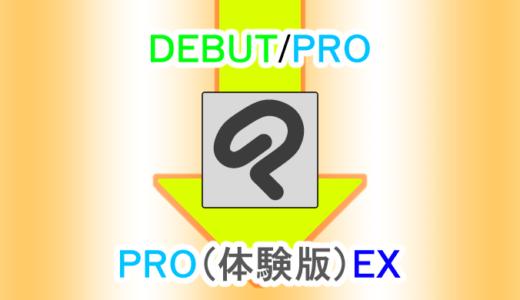 クリスタDEBUT/PROでもEX体験版を利用できます!!