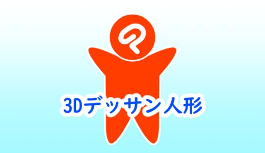 クリスタ購入でカスタム自由な3Dデッサン人形が使い放題!!