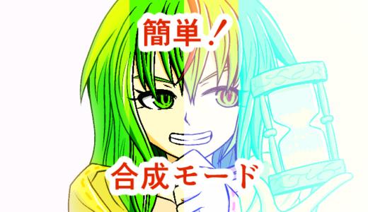 クリスタ合成モード超初級編!簡単にできる表現方法!!