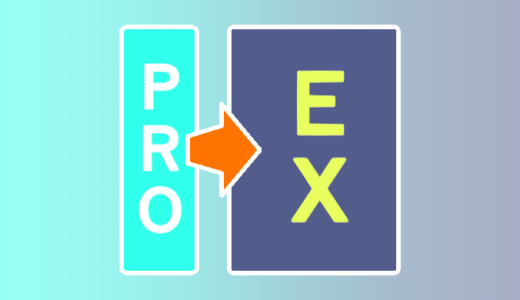 クリスタPRO購入後からEXに損せず買い替える方法!!