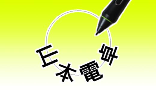 クリスタでテキストを円形にする方法(ゆがみなし)!!