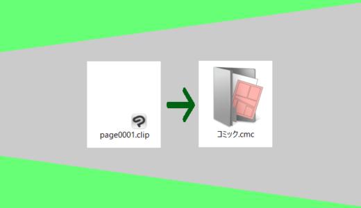 クリスタで制作後にページ管理データに変更する方法!!